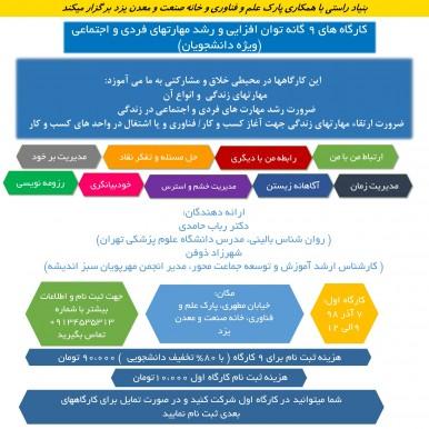 برگزاری کارگاه های 9 گانه توانمندسازی