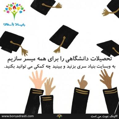 تحصیلات دانشگاهی را برای همه میسر سازیم
