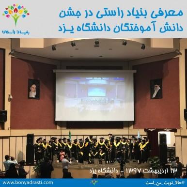 معرفی بنیاد در جشن دانشگاه یزد