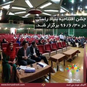 جشن افتتاحیه بنیاد راستی برگزار شد