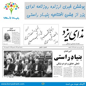 پوشش خبری روزنامه ندای یزد از جشن افتتاحیه