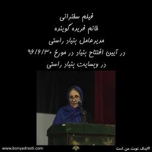 سخنرانی مدیرعامل بنیاد راستی در افتتاحیه