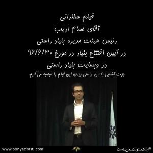 سخنرانی رئیس هیئت مدیره بنیاد راستی در افتتاحیه