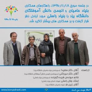 جلسه با انجمن دانش آموختگان دانشگاه یزد و بنیاد حامیان