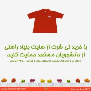 حمایت از بنیاد راستی با خرید تی شرت